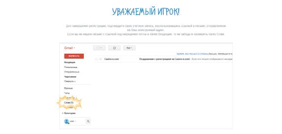 Casino x registration and spam folder